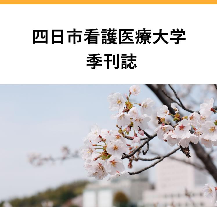 四日市看護医療大学季刊誌