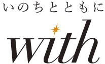 いのちとともに with