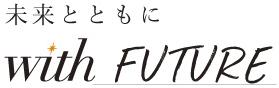 未来とともに with Future